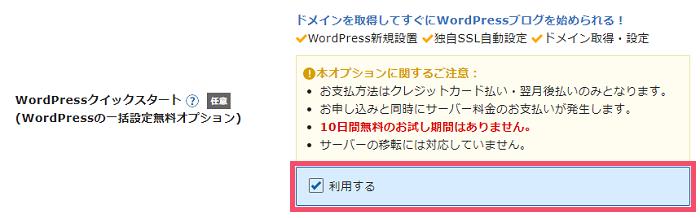 エックスサーバー「WordPressクイックスタート」のブログ開設手順 1-1-03-e