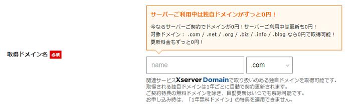 エックスサーバー「WordPressクイックスタート」のブログ開設手順 1-1-04-c