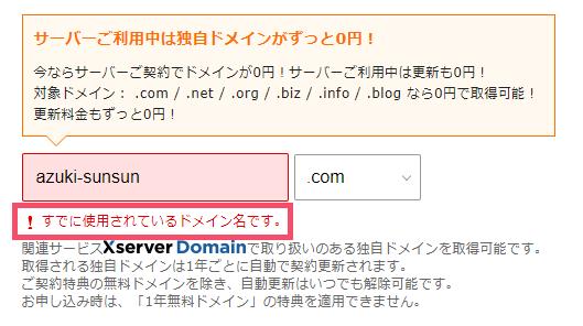 エックスサーバー「WordPressクイックスタート」のブログ開設手順 1-1-04-f