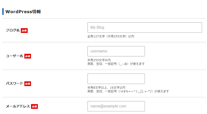 エックスサーバー「WordPressクイックスタート」のブログ開設手順 1-1-04-g