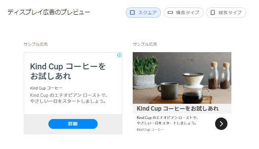 【2021年】Googleアドセンスのおすすめな広告配置と広告タイプ 1-2-1-01