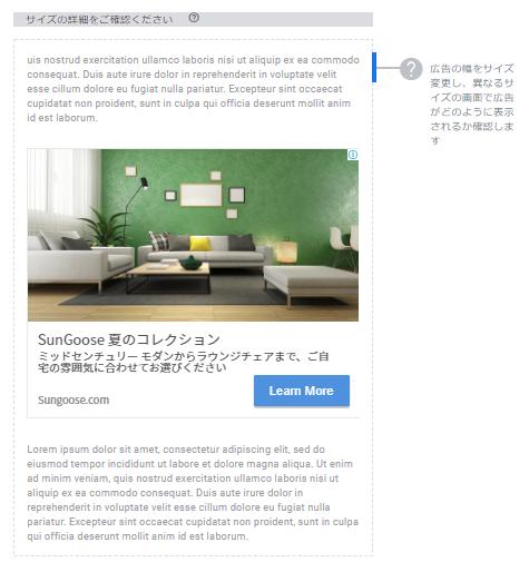 【2021年】Googleアドセンスのおすすめな広告配置と広告タイプ 1-2-2-01