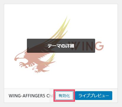 【2021年】WING AFFINGER5の「子テーマ」をWordPressに導入する方法 1-09