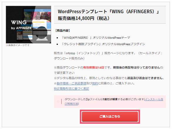 【2021年】「WING AFFINGER5」の購入&WordPressへの導入手順 1-1-01
