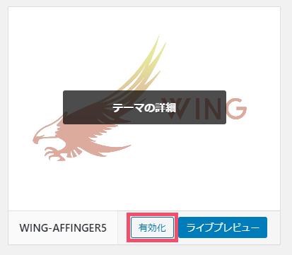 【2021年】WING AFFINGER5のアップデート方法 1-2-07