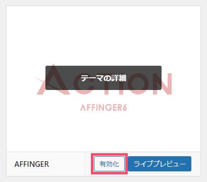 「ACTION AFFINGER6」の購入&WordPressへの導入手順 1-3-08