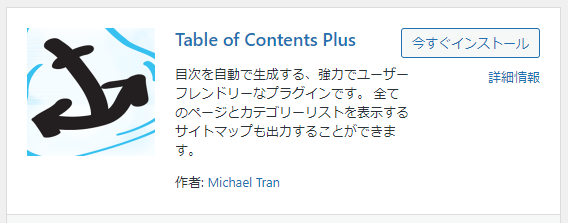 「Table of Contents Plus(TOC+)」のおすすめな設定方法 1-1-01