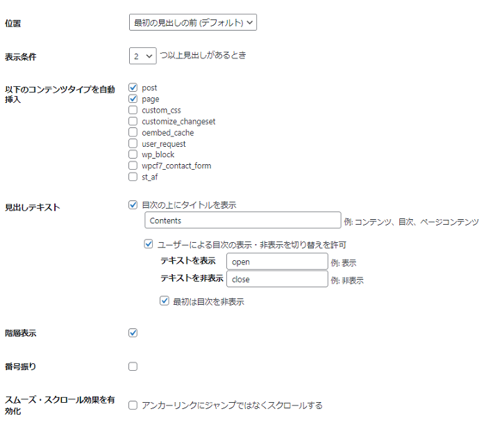 「Table of Contents Plus(TOC+)」のおすすめな設定方法 1-2-03