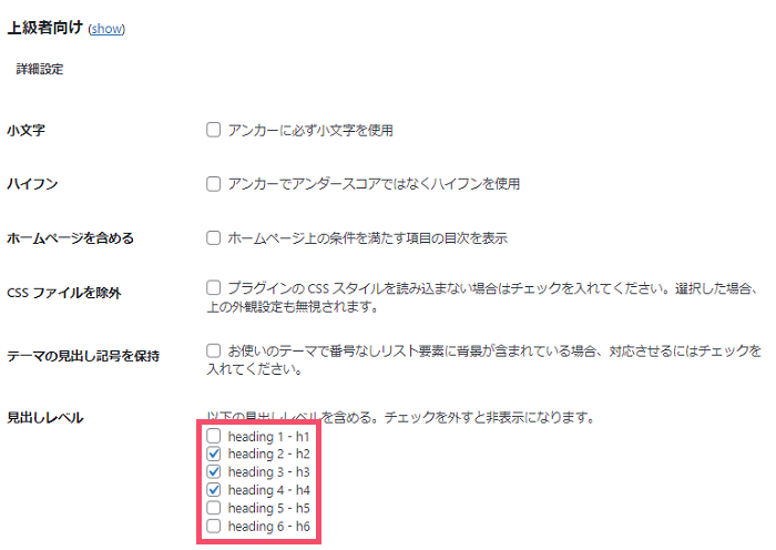 「Table of Contents Plus(TOC+)」のおすすめな設定方法 1-2-07