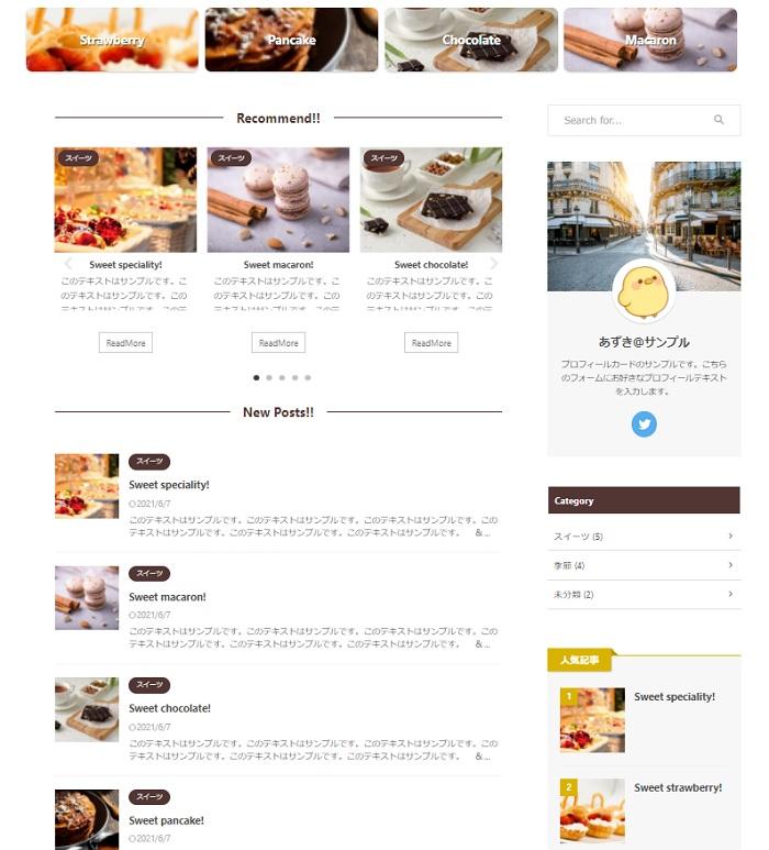あずきのワードプレスブログ「完全初心者」ガイド top-02