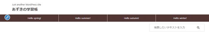 AFFINGER6「ヘッダーメニューの背景色・枠線色・文字色設定」のカスタマイズ方法 top-01-b