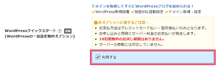 WordPress(ワードプレス)ブログの始め方 top-01