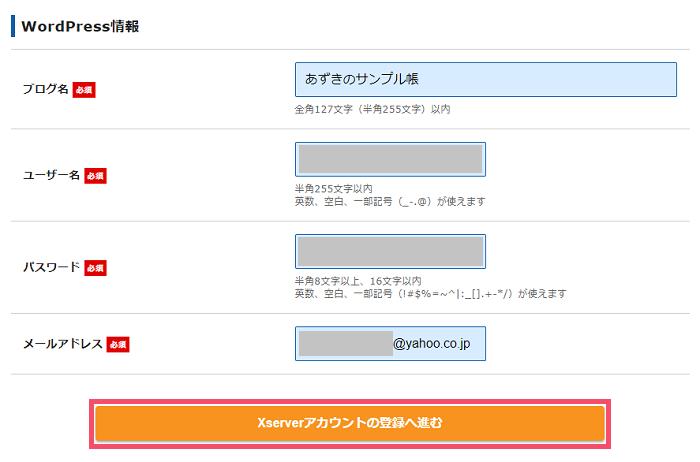 エックスサーバー「WordPressクイックスタート」のブログ開設手順 1-1-04-h