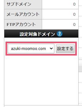 """エックスサーバーで""""2つ目以降""""のWordPress開設するやり方 1-3-01-a"""