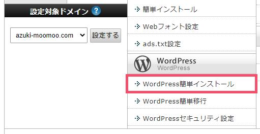 """エックスサーバーで""""2つ目以降""""のWordPress開設するやり方 1-3-01-b"""