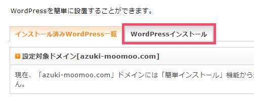 """エックスサーバーで""""2つ目以降""""のWordPress開設するやり方 1-3-01-c"""