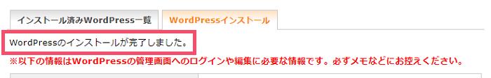 """エックスサーバーで""""2つ目以降""""のWordPress開設するやり方 1-3-03-a"""