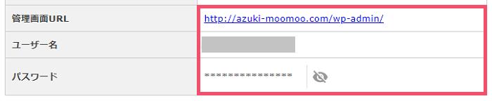 """エックスサーバーで""""2つ目以降""""のWordPress開設するやり方 1-3-03-b"""