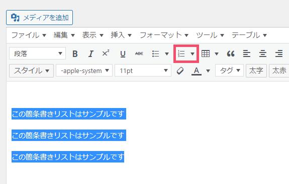 AFFINGER6「箇条書きリスト」の作り方と、色&デザイン設定のカスタマイズ方法 1-1-03-a