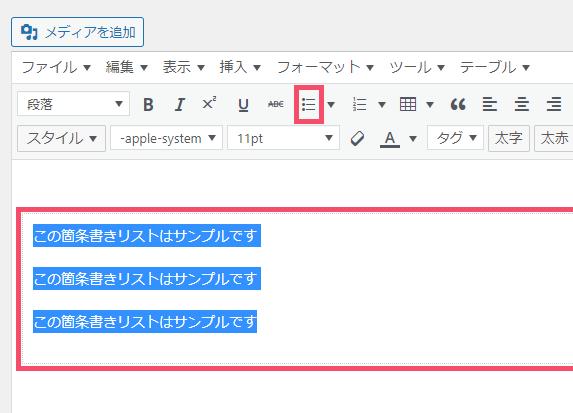 AFFINGER6「箇条書きリスト」の作り方と、色&デザイン設定のカスタマイズ方法 1-2-01-c