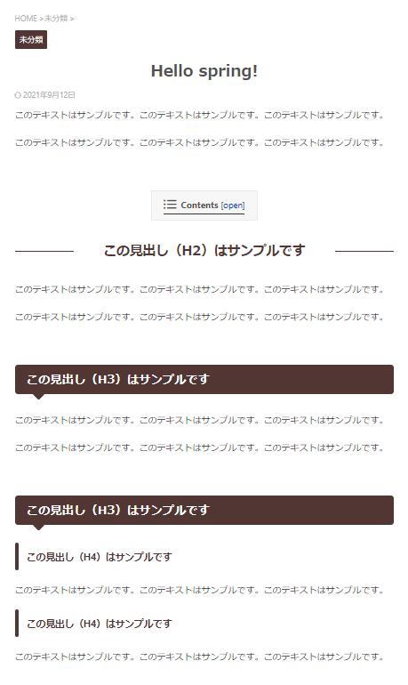 AFFINGER6「記事タイトル&見出し」の色・デザイン・フォントサイズ設定をカスタマイズする方法 1-2-05