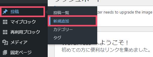 WordPress「ビジュアルエディタ・テキストエディタ」の違いとは?使い分けの実践的なポイント top-01