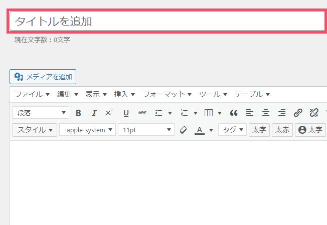 WordPress「記事ごとで行うパーマリンク設定」のやり方と注意点 1-1-01-a