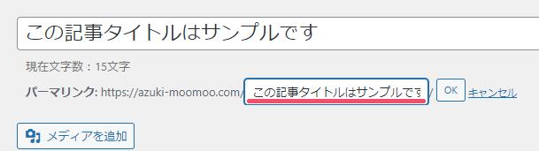 WordPress「記事ごとで行うパーマリンク設定」のやり方と注意点 1-1-02-b