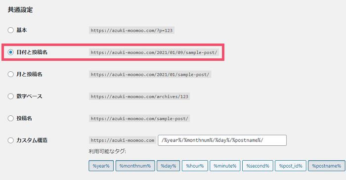 WordPressのパーマリンク設定とは?初期設定のやり方 1-2-02-a