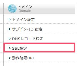 SSL化されたドメインに必須なWordPressの「URL設定」修正方法 1-1-01