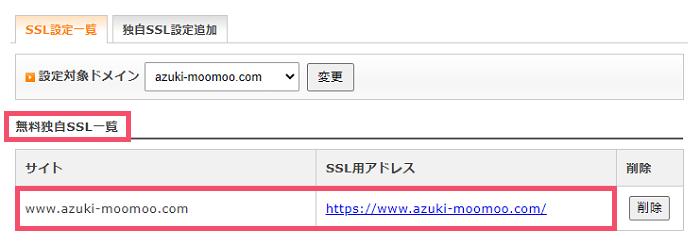 SSL化されたドメインに必須なWordPressの「URL設定」修正方法 1-1-02-b