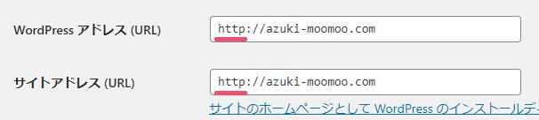 SSL化されたドメインに必須なWordPressの「URL設定」修正方法 1-2-02-b