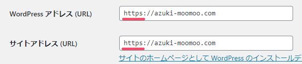 SSL化されたドメインに必須なWordPressの「URL設定」修正方法 1-2-02-c