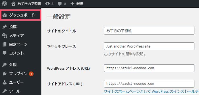SSL化されたドメインに必須なWordPressの「URL設定」修正方法 1-2-03-b
