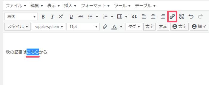 AFFINGER6「テキストリンク&画像リンク」の貼り方と、リンクの文字色をカスタマイズする方法 1-1-01-a