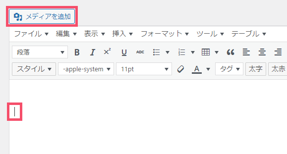 AFFINGER6「画像ファイル」の貼り方とカスタマイズ方法 1-1-01-a