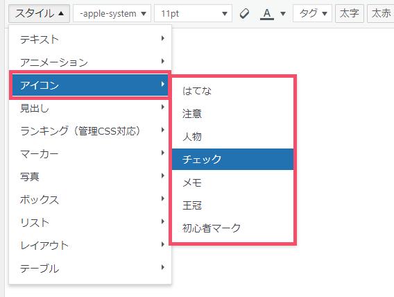 AFFINGER6「Webアイコン」の使い方とカスタマイズ方法 1-1-01-b