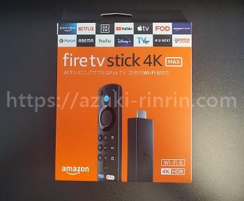 【購入時のオプション選択も】Fire TV Stick 4K Maxの接続方法とセットアップ(初期設定)のやり方 1-1-01
