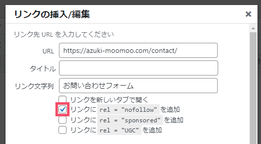 WordPress「FOLLOW・NOFOLLOW」とは?記事ごと&リンクごとの設定方法 1-4-02